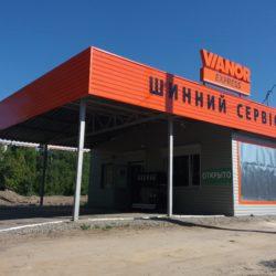 Шинный центр Вианор на Примеровской